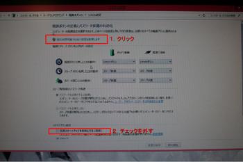 130417_コントロールパネル2.JPG